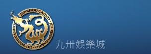 九州娛樂城今彩539玩法介紹